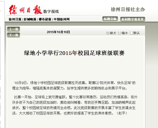 《徐州日报》永利皇宫app开展2015年校园足球班级联赛