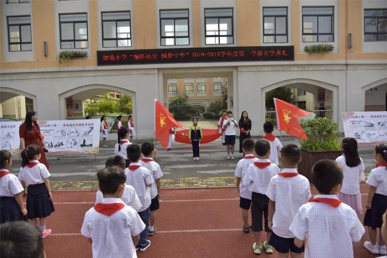 """绿地小学""""铭记历史 圆梦中华"""" 2018-2019学年度第一学期开学典礼"""