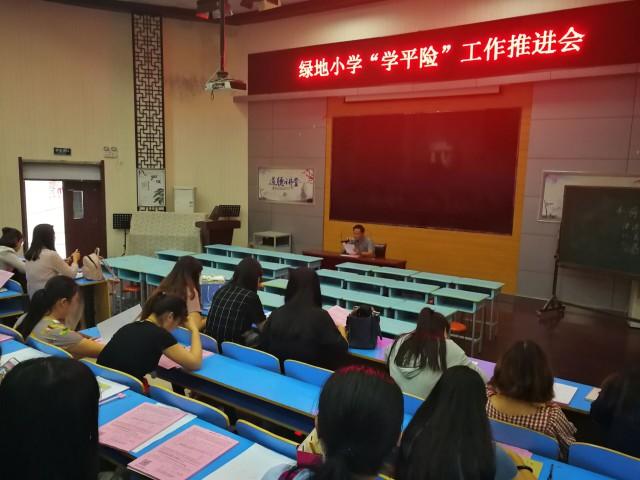 """绿地小学召开""""学平险""""工作推进会"""
