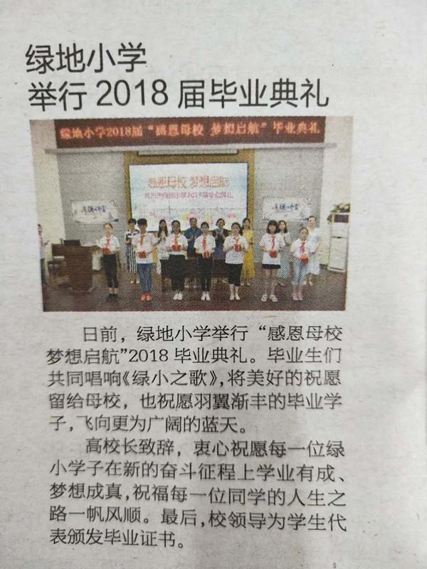《彭城晚报》永利皇宫app开展2018届毕业典礼