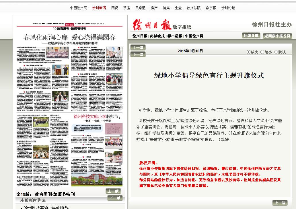 《徐州日报》绿地小学倡导绿色言行主题升旗仪式