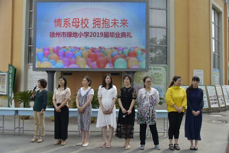 """绿地小学""""志存高远 启程远航""""2019毕业典礼"""