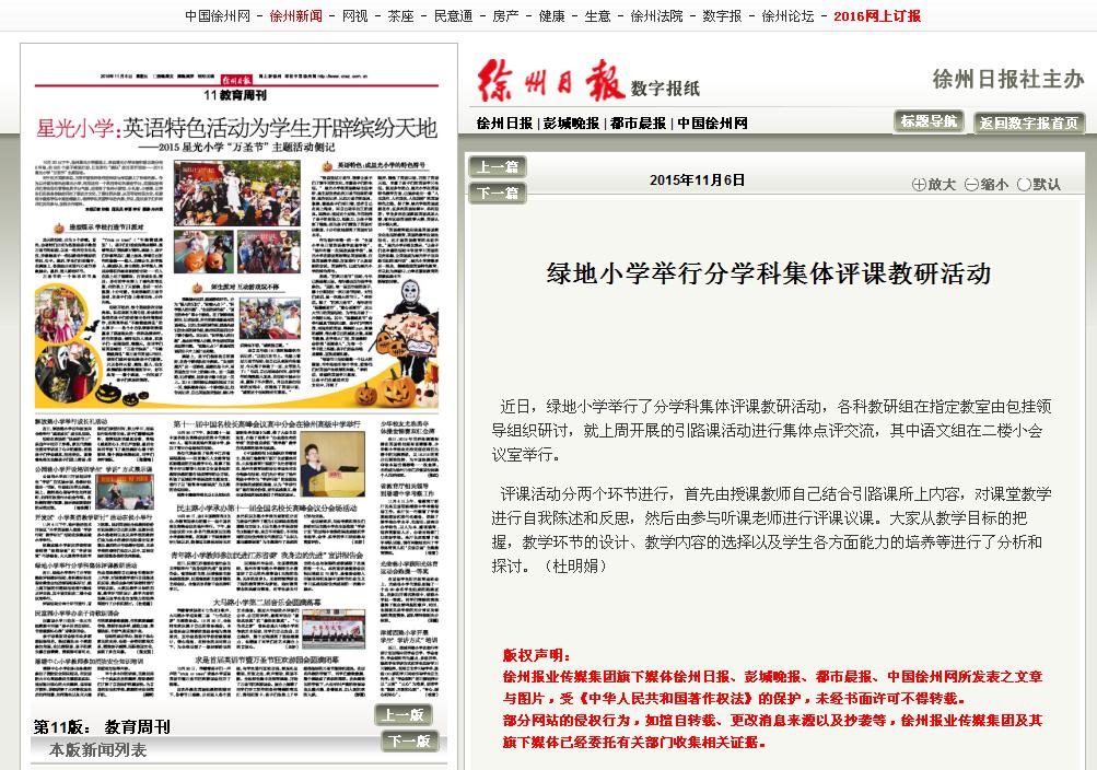 《徐州日报》永利皇宫app开展分学科集体评课教研活动