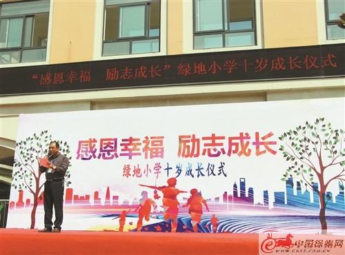 """《彭城晚报》""""感恩幸福,励志成长""""永利皇宫app开展十岁成长"""