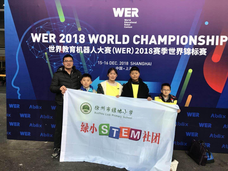 绿小学子在WER机器人比赛中荣获佳绩