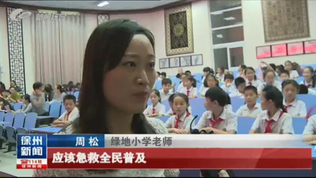 """《徐州电视台》""""救""""在身边 救护教学光盘发放仪式"""